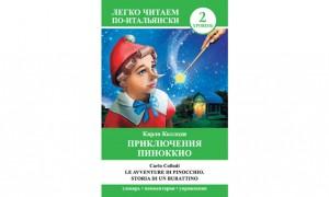 Приключения Пиноккио на английском языке — адаптированная книга