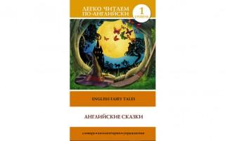 Английские сказки /  English Fairy Tales С. А. Матвеев — уровень Elementary