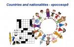 Кроссворд Countries and nationalities crossword