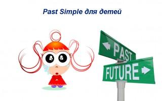 Как объяснить время Past Simple детям — правила, диалоги, игры