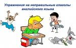 Упражнения на неправильные глаголы английского языка на разные уровни