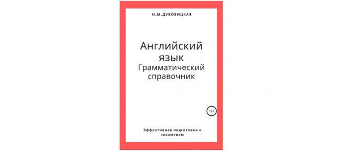 Подготовка к ЕГЭ Ильмира Маратовна Дубовицкая — грамматический справочник