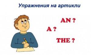 Упражнения на артикли в английском языке с ответами