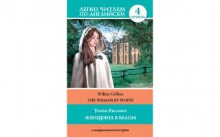 The Woman in White / Женщина в белом Уилки Коллинз, С. А. Матвеев