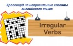 Кроссворд на неправильные глаголы (Irregular verbs crossword)