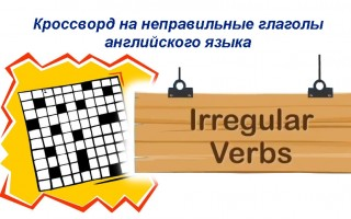 Кроссворд на неправильные глаголы (Irregular verbs crossword)