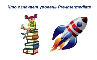Уровень Pre-Intermediate — кому подойдет, программа, срок обучения