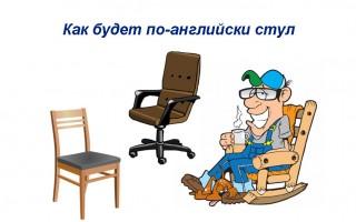 Как будет по-английски стул, кресло, табурет — варианты перевода, примеры