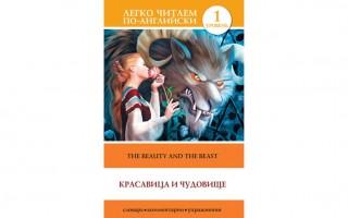 Красавица и чудовище / The Beauty and the Beast Д. Л. Абрагин