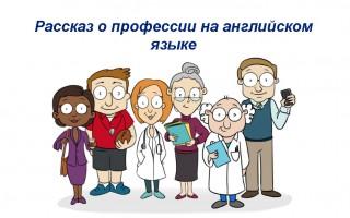 Пишем рассказ о профессии на английском — советы, лексика, пример