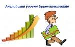 Английский уровня Upper-Intermediate — описание учебной программы