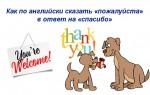 Как по английски сказать «пожалуйста» в ответ на «спасибо»