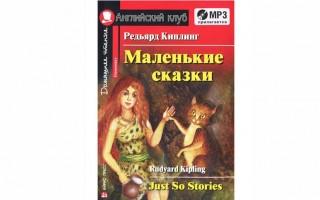 Книга для чтения на английском языке Редьярд Киплинг. Маленькие сказки