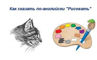 Как сказать по-английски «Рисовать» — разные способы, примеры