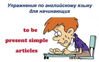 Упражнения по английскому языку для начинающих: глагол to be, артикли, present simple