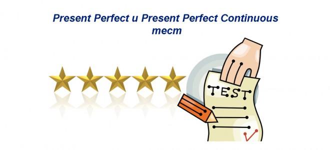 Present Perfect и Present Perfect Continuous — тест для проверки знаний