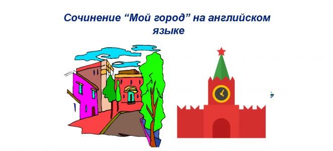 Сочинение Мой город на английском языке — рекомендации, примеры