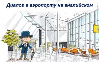 Диалог в аэропорту на английском: основные фразы, которые облегчат полет