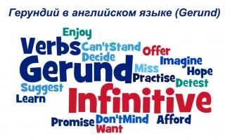 Герундий в английском языке (Gerund): функции, формы, образование