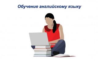 Как пройти обучение английскому языку с нуля эффективно и бесплатно
