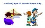 Travelling topic по английскому языку — тематический словарь, текст с переводом