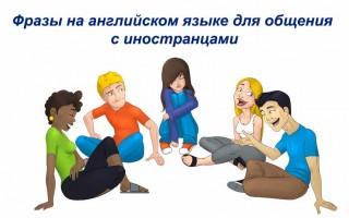 Фразы на английском языке для общения с иностранцами на любую тему