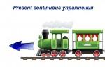 Present continuous упражнения на повторение грамматики аспекта