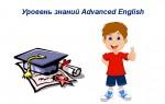 Уровень Advanced English — требования, темы для изучения, время обучения