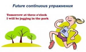 Future continuous упражнения для наработки письма, понимания и употребления