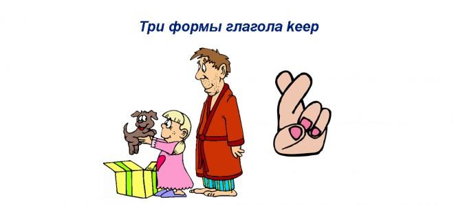 Три формы глагола keep — грамматика, перевод, предложения с примерами