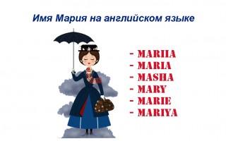 Мария на английском языке - как правильно пишется и ...