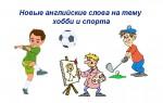 Учим новые английские слова на тему хобби и спорт
