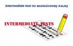 Intermediate test по английскому языку — разносторонняя проверка знаний