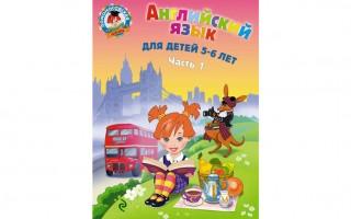 Английский язык для детей 5-6 лет. Часть 1