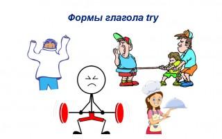 Английский глагол try — формы глагола, перевод, примеры предложений