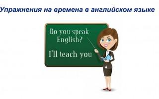 Упражнения на времена в английском языке: немного теории и практики