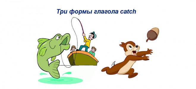 Три формы глагола catch — значение и переводы, примеры предложений