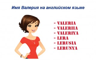 Женское имя Валерия на английском языке более чем в 10 вариантах перевода