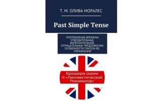 Past Simple Tense — Употребление времени, виды предложений, упражнения