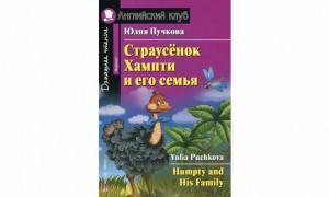 Страусенок Хампти и его семья — книга на английском языке