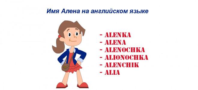 Имя Алена на английском языке — как правильно пишется, английский аналог