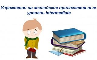 Упражнения на прилагательные английского языка (intermediate)