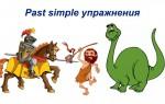 Past simple упражнения на закрепление теории для базового и продвинутого уровня