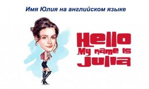 Как правильно пишется и произносится имя Юлия на английском