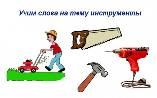 Учим новые слова на тему инструменты на английском языке