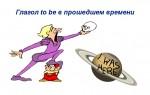 Глагол to be в прошедшем времени — употребление в предложениях и вопросах