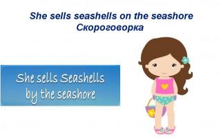 Скороговорка She sells seashells on the seashore — отрабатываем произношение