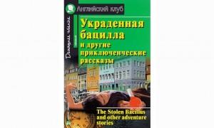 Украденная бацилла и другие приключенческие рассказы — книга для продвинутых