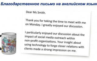 Благодарственное письмо на английском языке, как правильно написать
