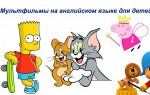 Мультфильмы на английском языке для детей дошкольного возраста, малышей и школьников